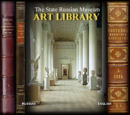 The State Russian Museum Art Library